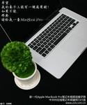 精工融合高性能 苹果MacBook Pro详评