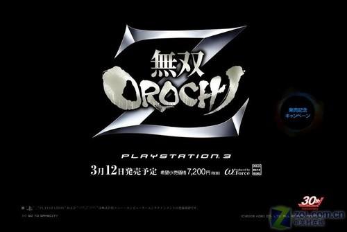 骗钱计划 《无双大蛇Z》将登场PS3