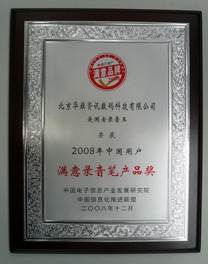 自主创新 爱国者录音笔谱写中国创造传奇