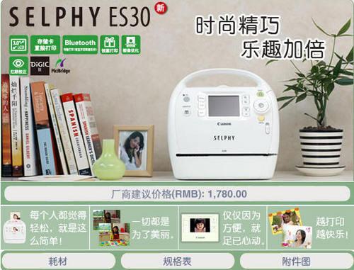 个性你的照片 佳能炫飞ES30打印机评测