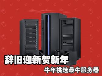 "ZOL商用事业部特别奉献:春节五大产品线最""牛""导购"