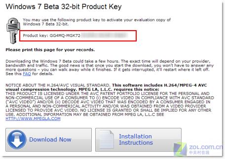 没骗你!免费申领微软Windows 7序列号