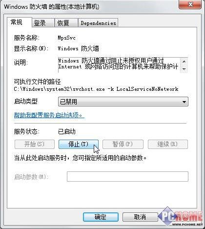 巧改设置 让迅雷在Windows7中下载如飞