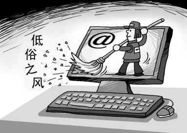 整低俗成绩公布 关站千家删除信息百万