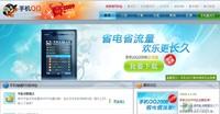 春节回家不再孤单 教小囧用手机畅聊QQ