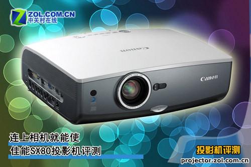 连相机也能用?佳能SX80投影机评测