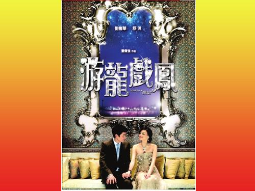 电影《游龙戏凤》海报
