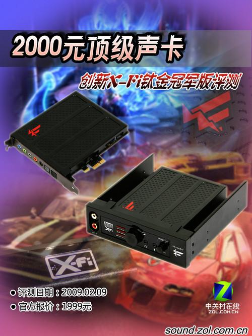 2000元游戏声卡!创新钛金冠军版评测