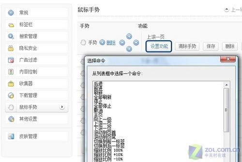 畅游首选!iQ浏览器0.92极速加强版试用