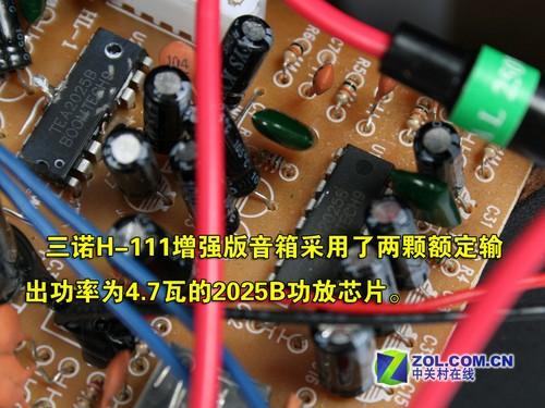 三诺h-111增强版音箱的电路板