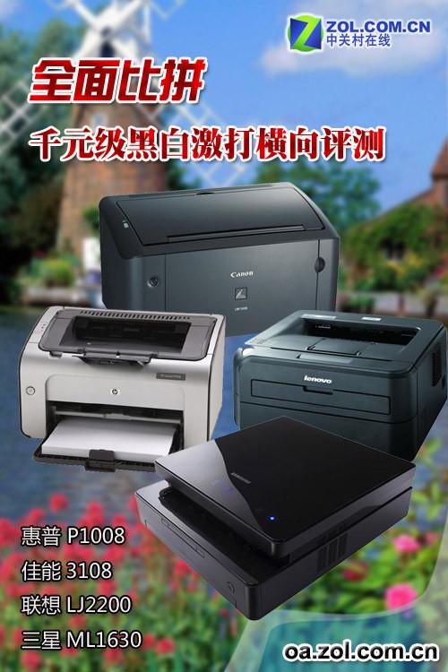 全面对比 千元级黑白激光打印机横评