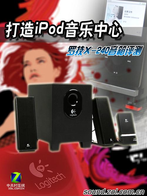 打造iPod音乐中心 测罗技最新2.1音箱