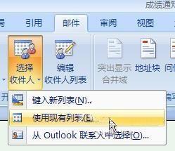 Word 2007自动提取数据制作成绩单!