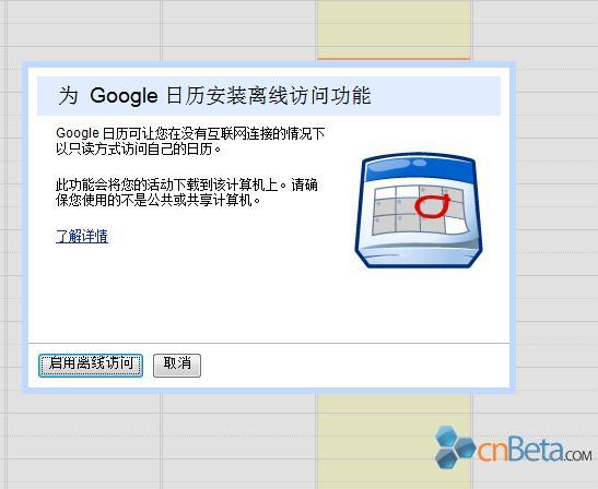 Google向所有用户发布离线版Calendar