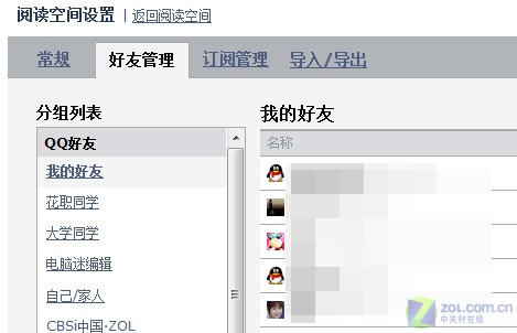 收发订阅博文撰写 QQ邮箱实用技巧三则