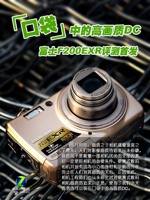 口袋中的高画质DC 富士F200EXR评测首发