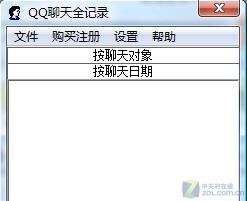 信息随便看 QQ聊天记录破解器惊现网络