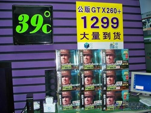 限价今日取消 AIC公版GTX260+仅1799元