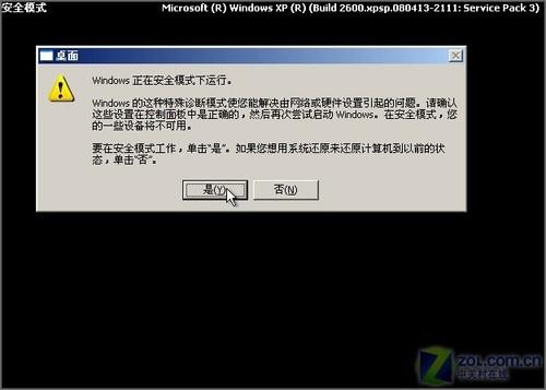 在Windows安全模式 修复故障调整分区 - 正文 - 正文的博客