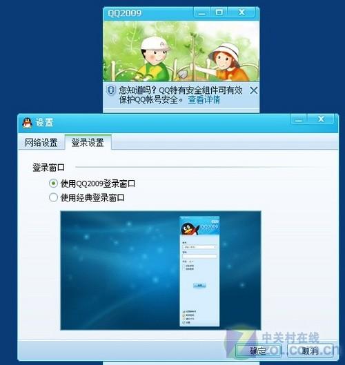 腾讯qq2009正式版深度试用    而在登录界面中,腾讯qq为用户除继续为图片