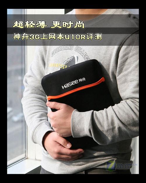 超轻薄更时尚 神舟3G上网本U10R评测