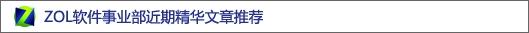 """真身""""终现""""!微软IE8正式版独家抢测"""
