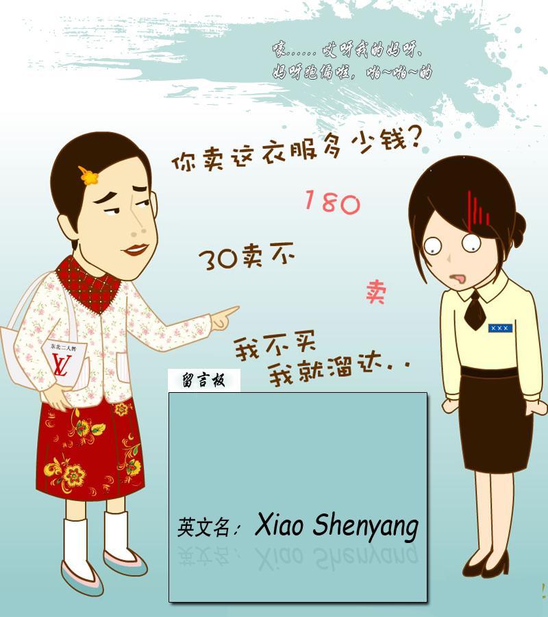 QQ空间背景卡通模块,小沈阳经典搞笑版