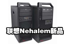 Intel Nehalem至强服务器平台专区