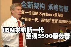 Intel Nehalem至强5500系列服务器平台专区