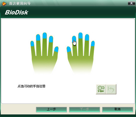 元谷指纹加密移动硬盘上市