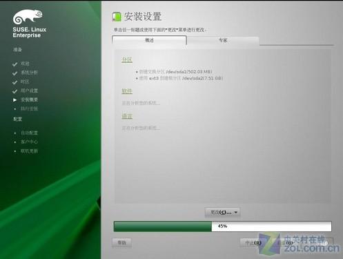 详解suse linux 11系统安装及基本应用