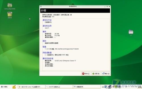 详松SUSE Linux 11体系装置及根本运用