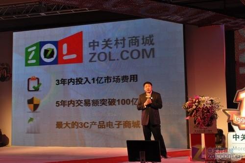 刘小东放言:ZOL商城5年破100亿!
