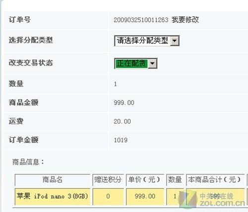 消费999元 ZOL电子商城首位消费者诞生
