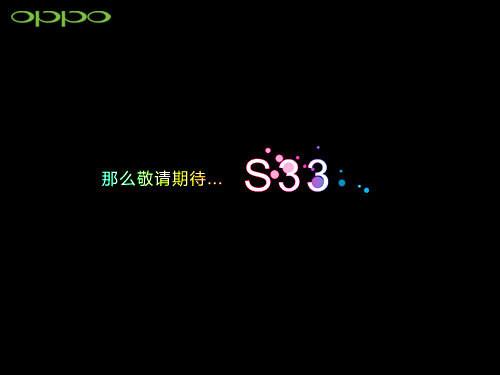 竖向单手操作 OPPO触摸屏新品S33曝光