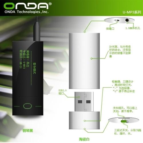 纯音频 昂达超雷人概念mp3设计图大放送