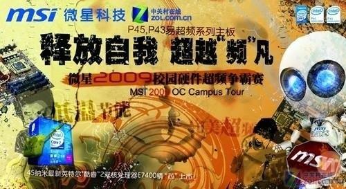 微星2009校园硬件超频争霸赛西安开幕在即