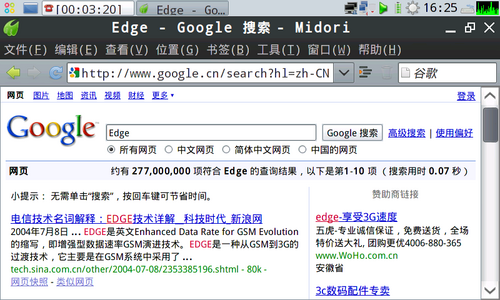 EDGE无线链接 智器SmartQ 5随时随地上网