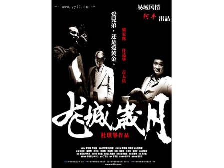 黑社会 龙城岁月 看香港黑