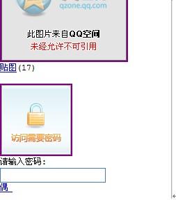 查看QQ空间加密相册 没有看不到的美眉