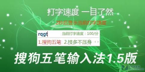 快讯:搜狗五笔输入法1.5版正式版上线