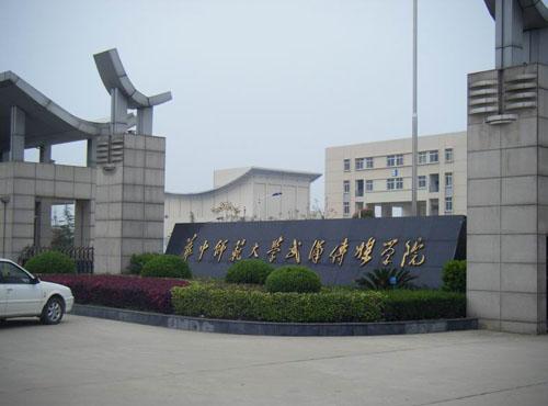华中师范大学武汉传媒学院