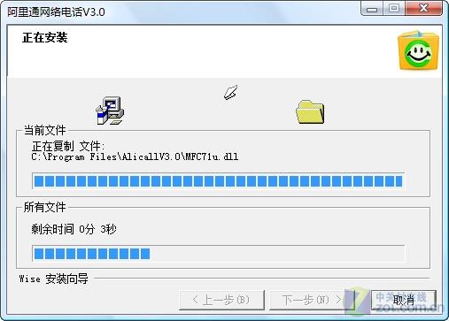 功能多服务全 阿里通网络电话V3.0评测