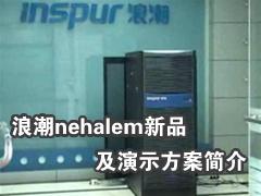 业界新旗舰 浪潮NF5280服务器视频演示