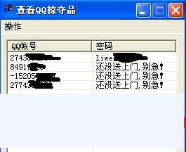 像个黑客去要号 史上最全盗回自己QQ号方法大揭秘(论坛)