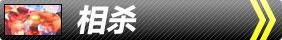 经典重生KOF12中文专题站