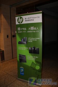 惠普全新Proliant G6服务器发布会图集