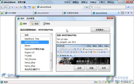 叶公很好龙 用世界之窗模仿主流浏览器
