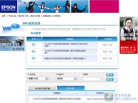 细心服务 爱普生新发布WiFi支持主页