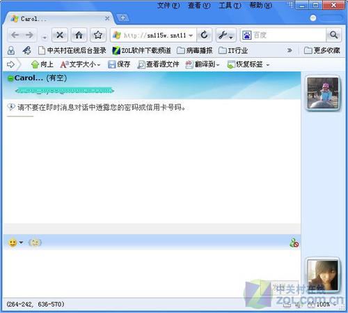 邮箱MSN